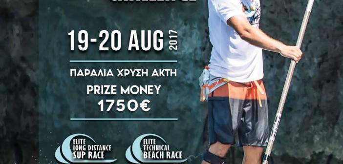 "4th ""Chania Iron Challenge"" 2017"